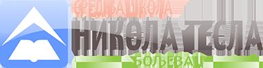 """Srednja škola """"Nikola Tesla"""" - Boljevac Logo"""